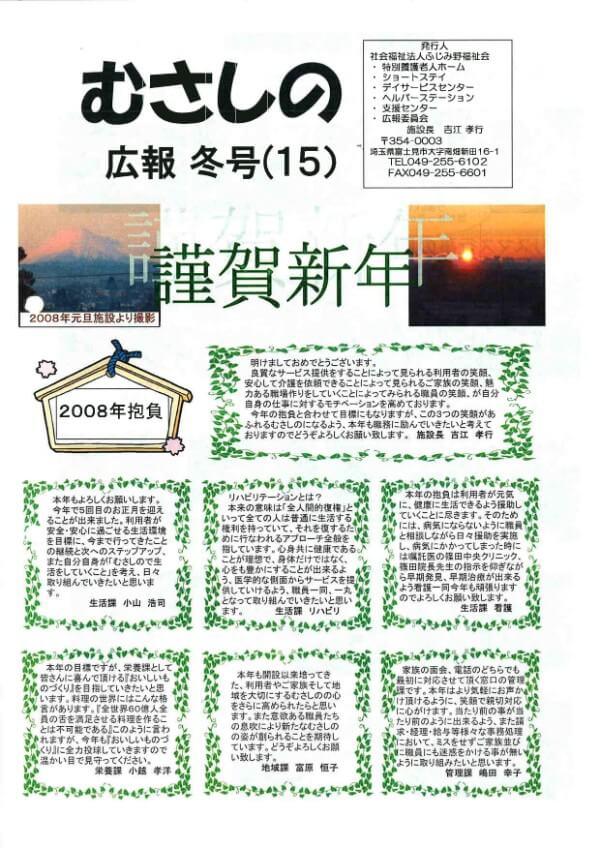 第15号(平成20年 新春号)